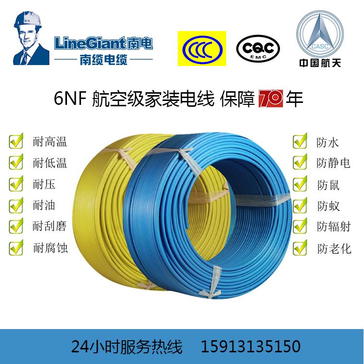 南缆 ND-6NF 2.5平方航空级高级家装电线 插座电线