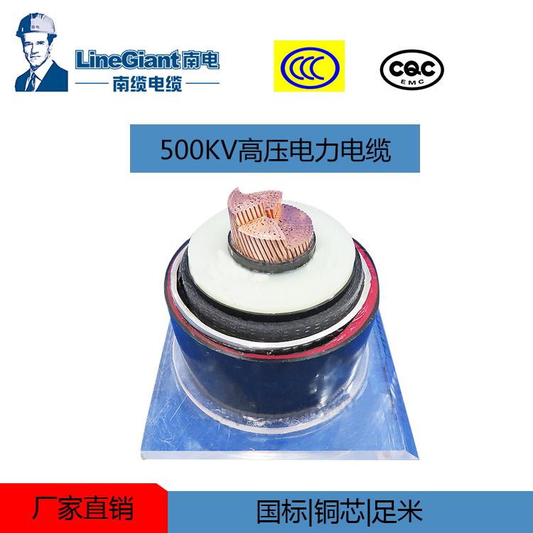 广东南缆55nba直播在线直播 YJV 500KV 超高压55nba直播在线直播 高品质国标铜芯55nba直播在线直播