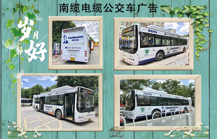 南缆55nba直播在线直播公交车宣传广告